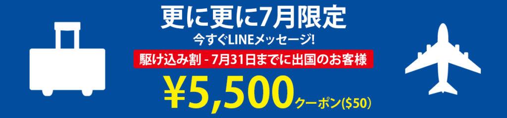 Line-July-Campaign_w