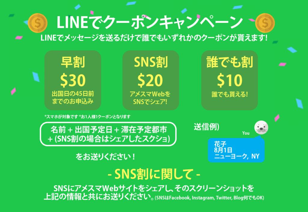 LINEでクーポンキャンペーン