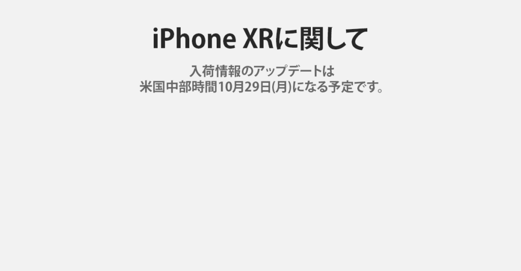 about iphone xr