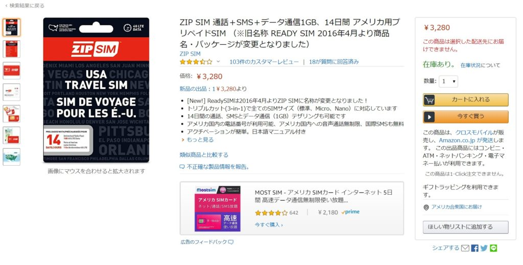 ZIPSIMのAmazonページ