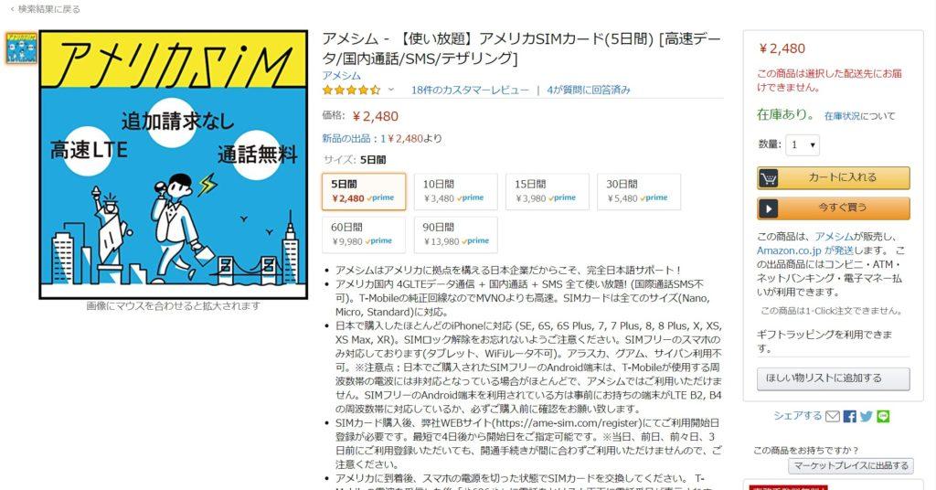 アメシムAmazonページ