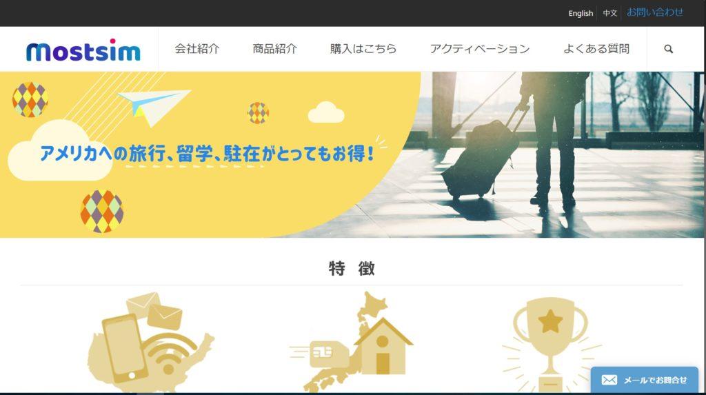MOST SIMホームページ