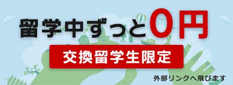 留学中ずっと0円
