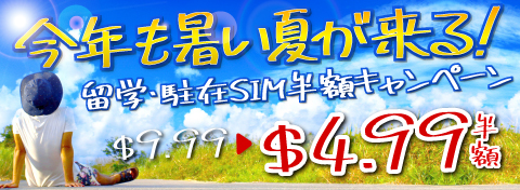 今年も暑い夏が来る!留学・駐在SIM半額キャンペーン!