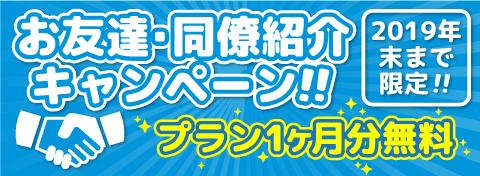 お友達・同僚紹介 キャンペーン!!2019年末まで限定【プラン1ヶ月分 無料】